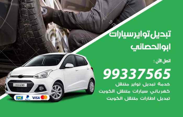 تبديل تواير السيارات ابوالحصاني