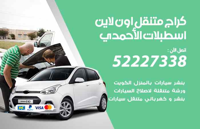 كراج لتصليح السيارات اسطبلات الأحمدي