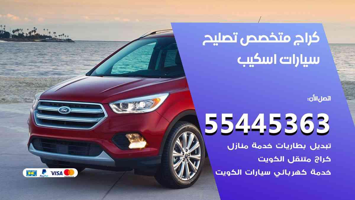 كراج تصليح اسكيب الكويت