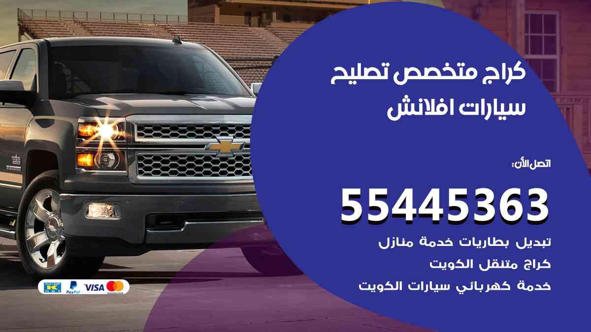 كراج تصليح افلانش الكويت