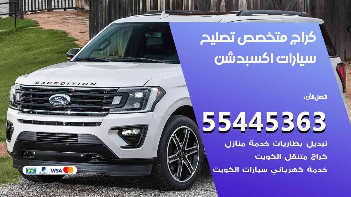 كراج تصليح اكسبدشن الكويت