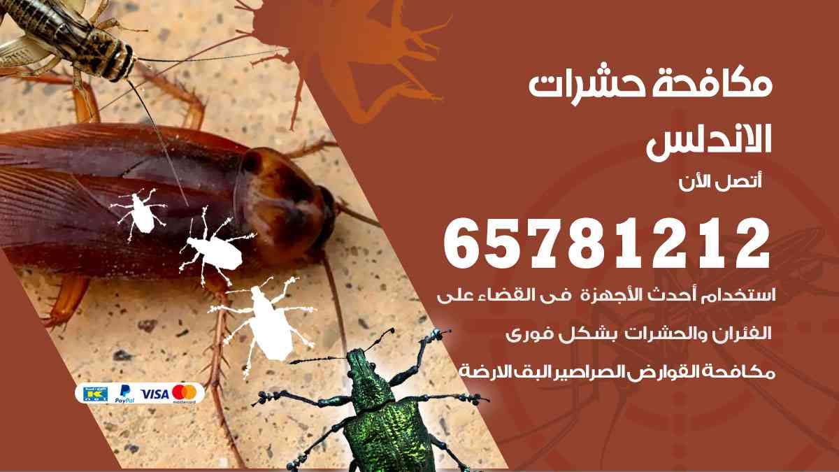 شركات مكافحة حشرات الاندلس