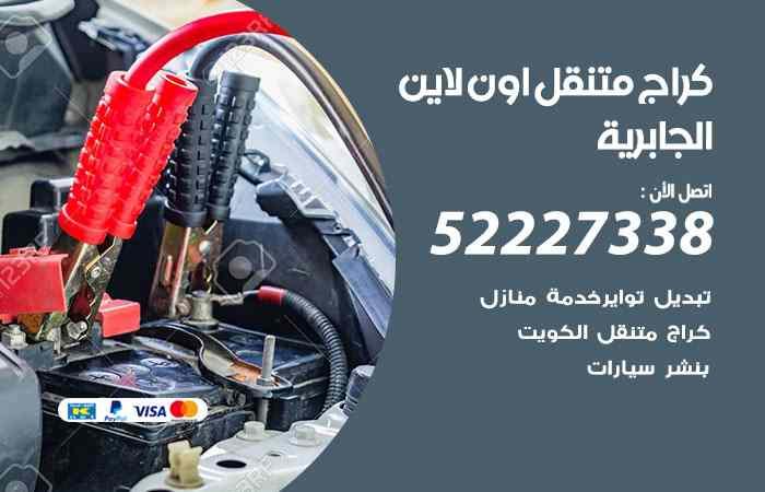 كراج لتصليح السيارات الجابرية