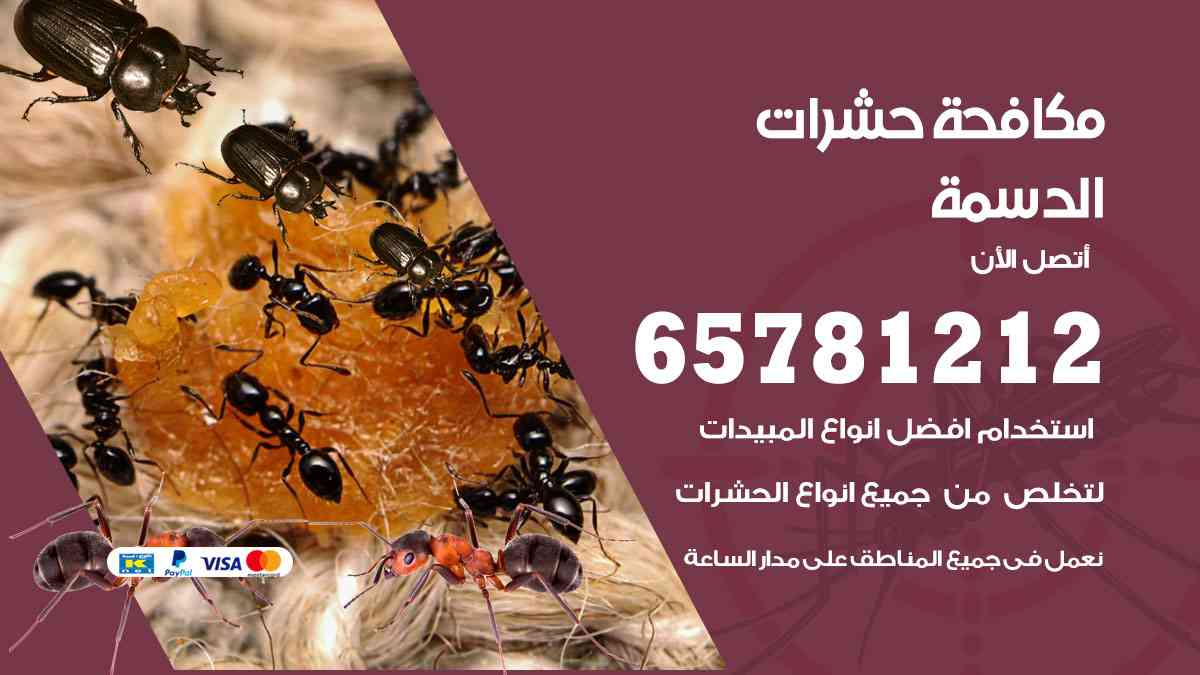 شركات مكافحة حشرات الدسمة