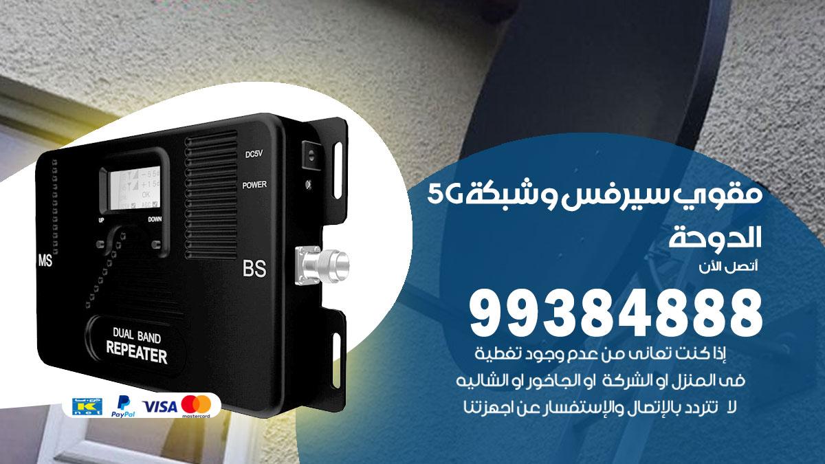 مقوي شبكة 5g الدوحة