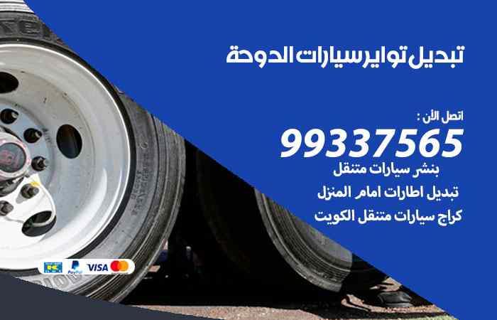 يل تواير السيارات الدوحة
