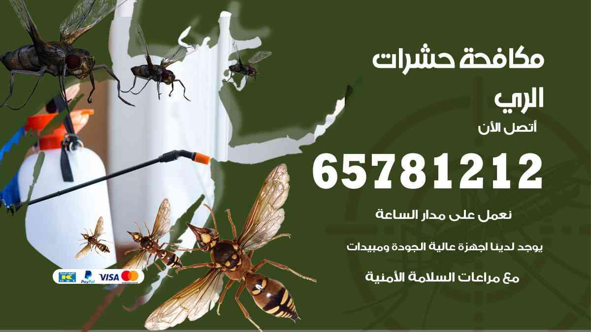 شركات مكافحة حشرات الري