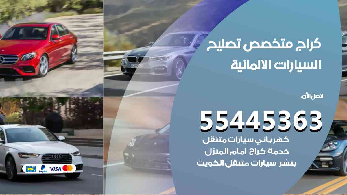 كراج تصليح السيارات الالمانية الكويت
