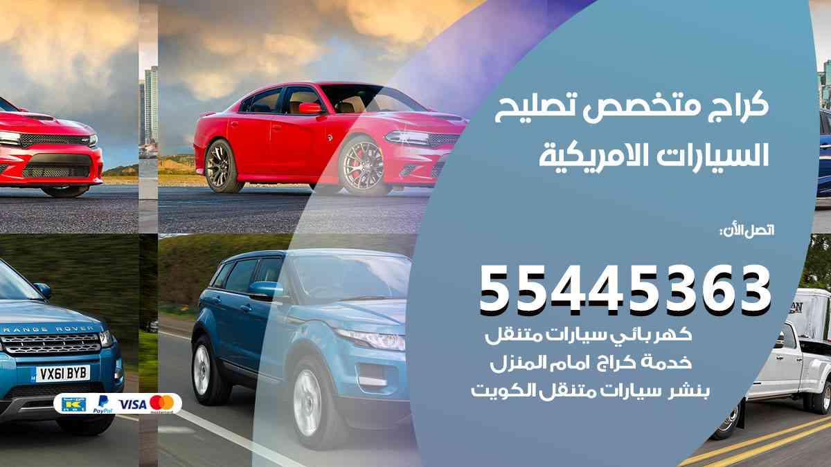 كراج تصليح السيارات الامريكية الكويت