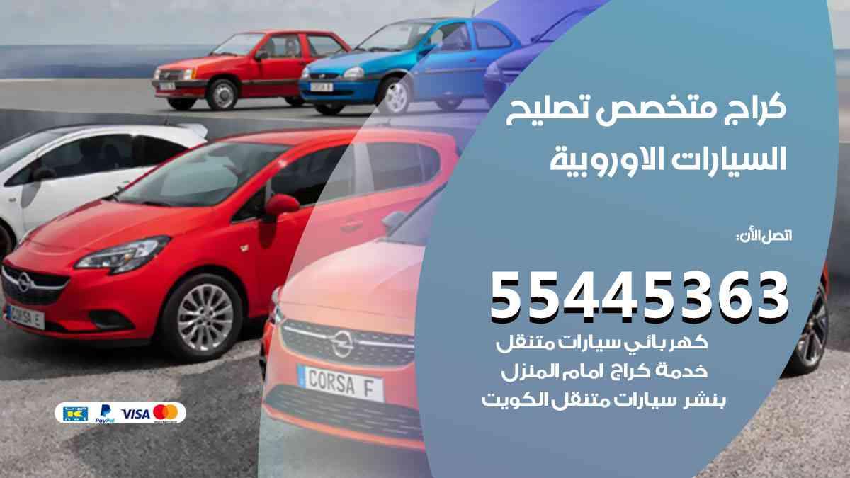 كراج تصليح السيارات الاوروبية الكويت