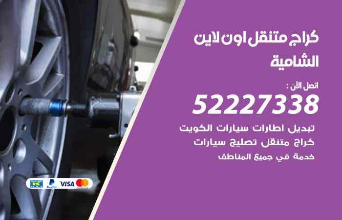 كراج لتصليح السيارات الشامية
