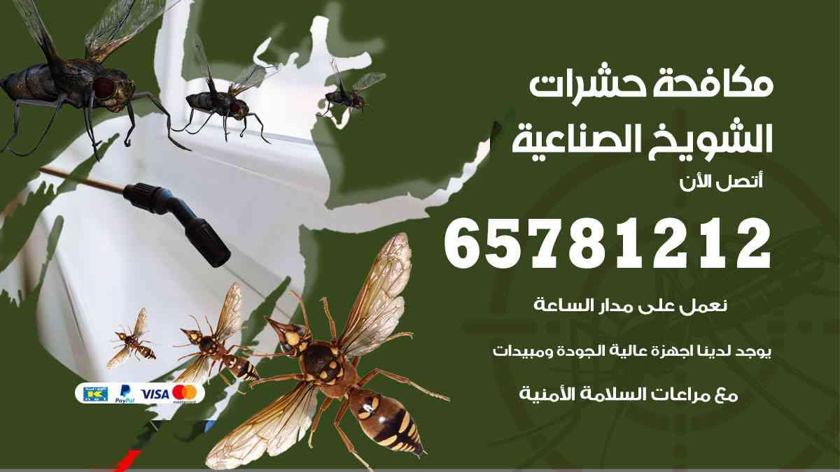 شركات مكافحة حشرات الشويخ الصناعية