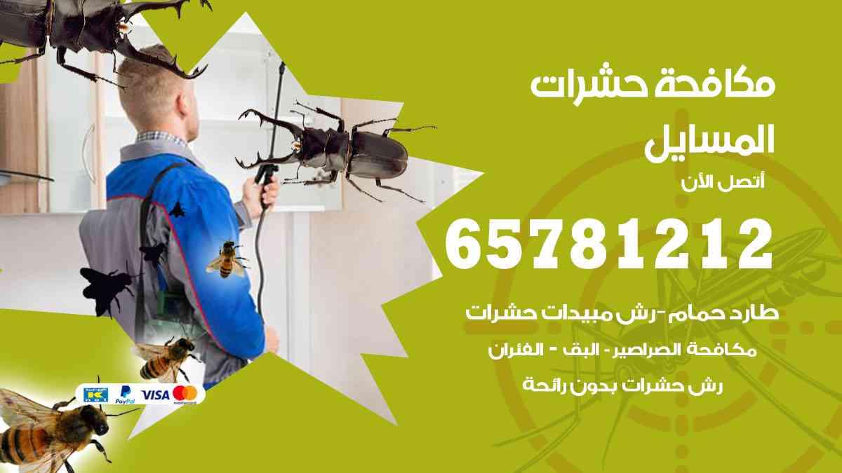 شركات مكافحة حشرات المسايل