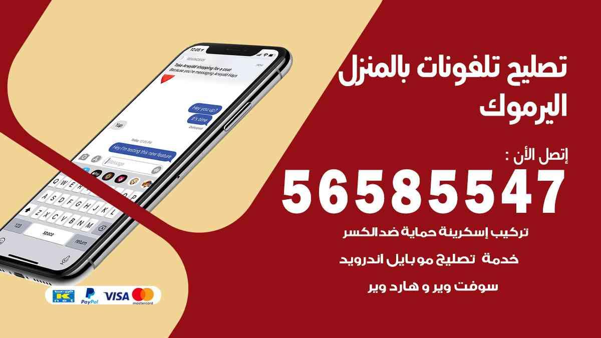 تصليح تلفونات بالمنزل اليرموك