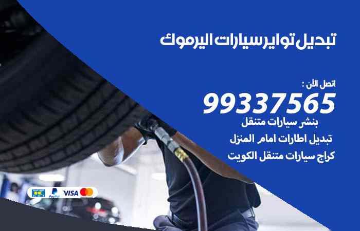تبديل تواير السيارات اليرموك