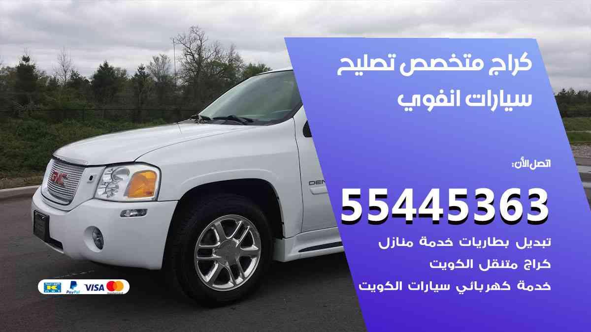 كراج تصليح انفوي الكويت
