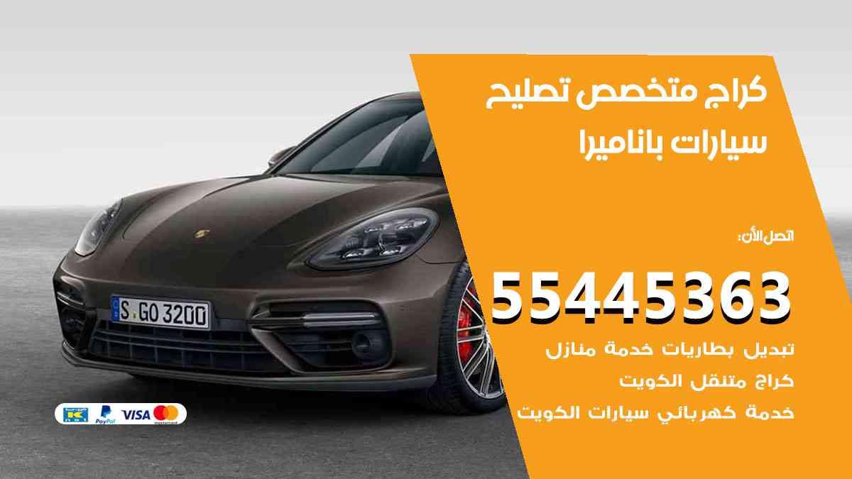 كراج تصليح باناميرا الكويت