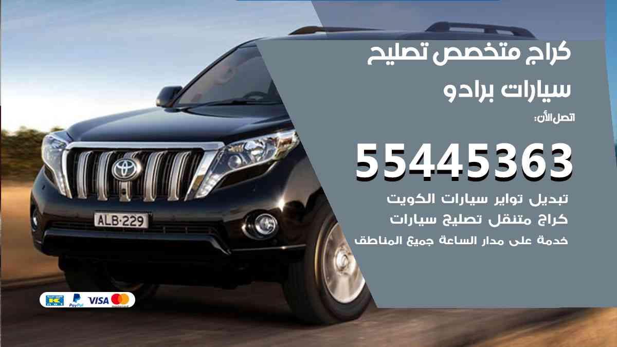 كراج تصليح برادو الكويت