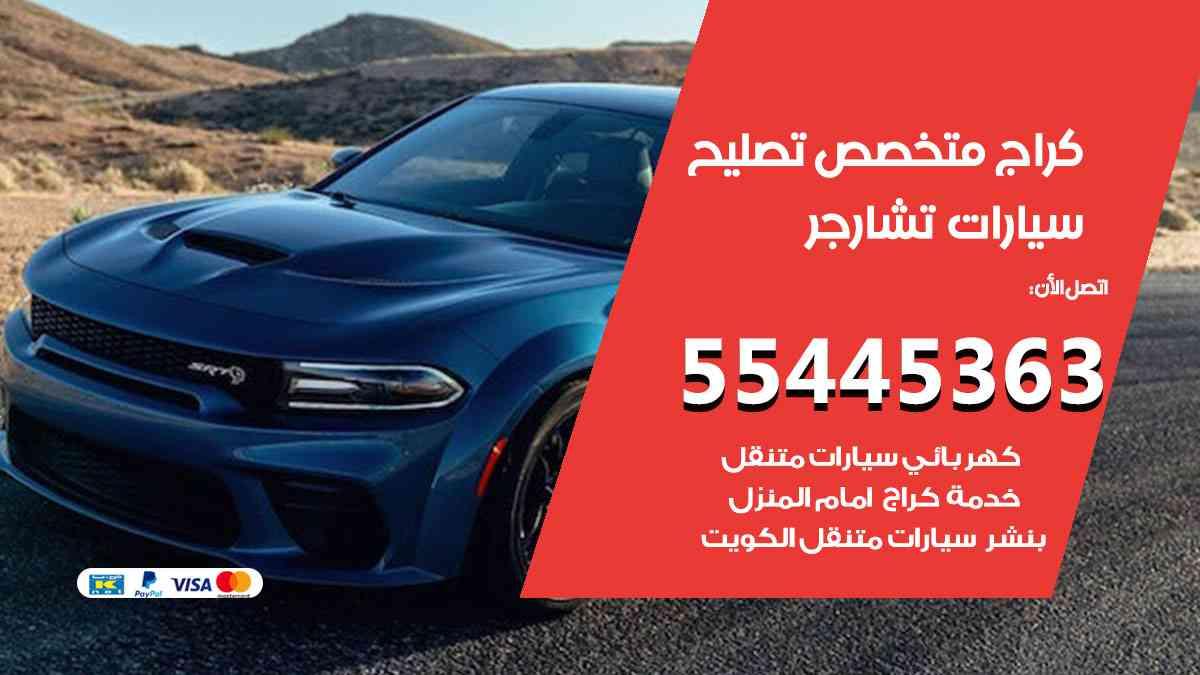 كراج تصليح تشارجر الكويت