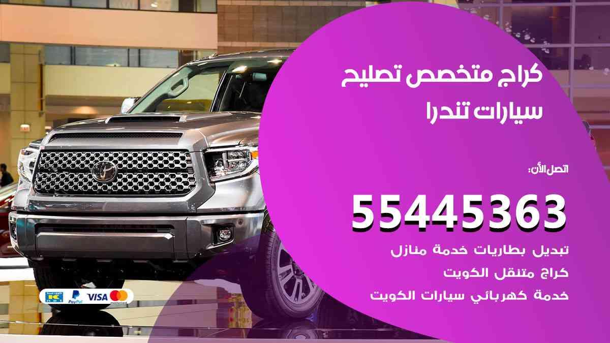 كراج تصليح تندرا الكويت