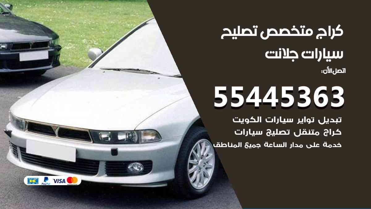 كراج تصليح جلانت الكويت