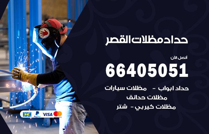 رقم حداد القصر