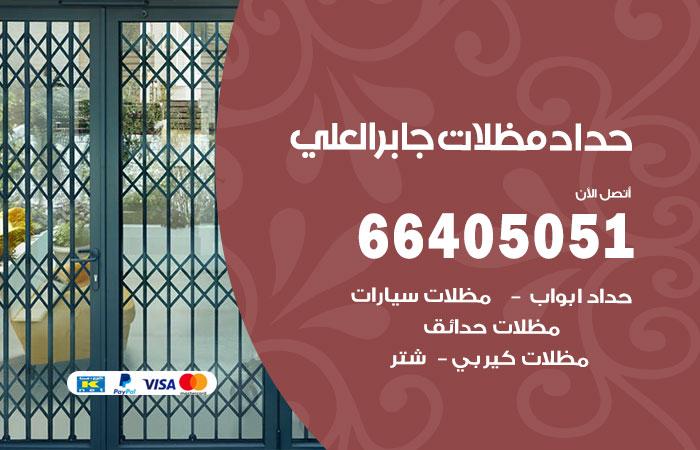 رقم حداد جابر العلي