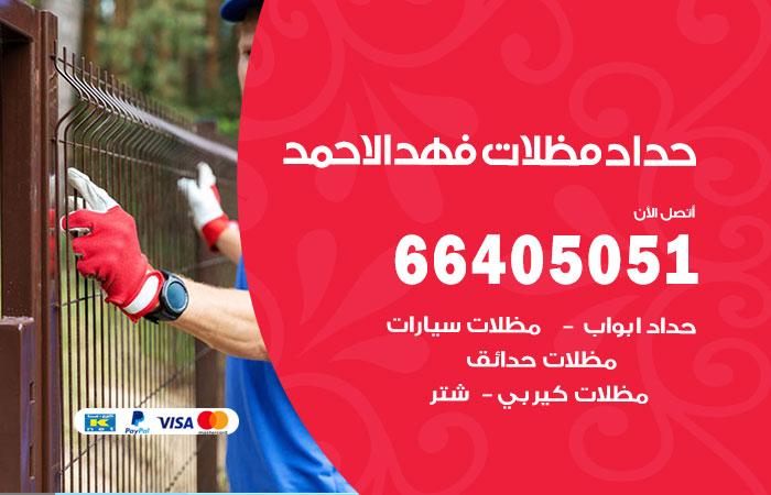 رقم حداد فهد الأحمد