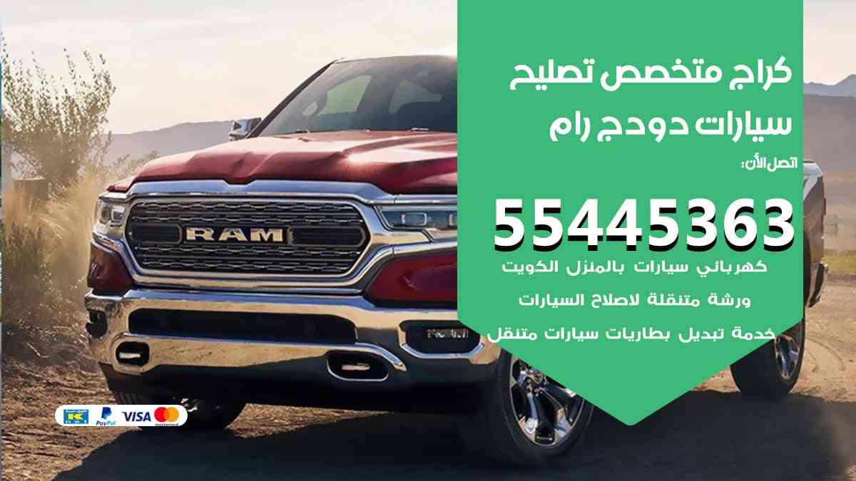 كراج تصليح دودج رام الكويت