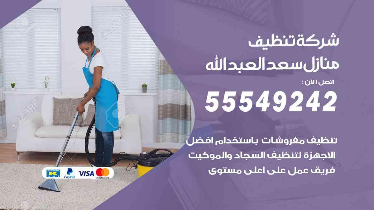 أفضل شركة تنظيف سعد العبدالله