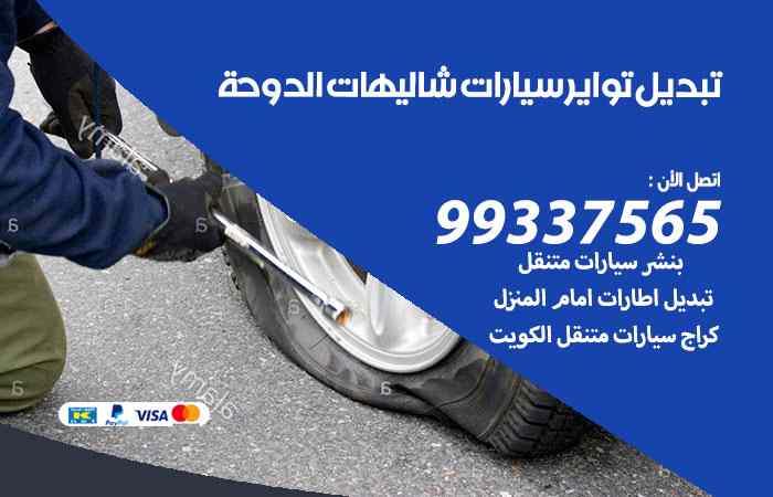 تبديل تواير السيارات شاليهات الدوحة