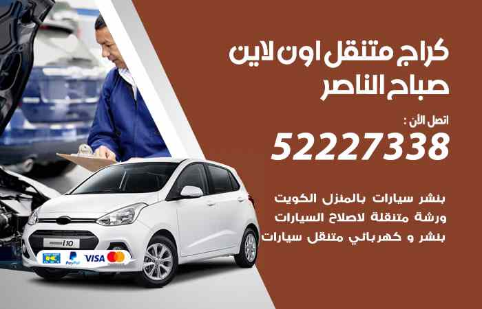 صليح السيارات صباح الناصر