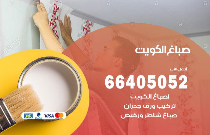 صباغ في الكويت