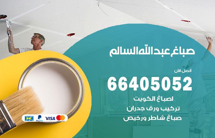 صباغ في ضاحية عبدالله السالم