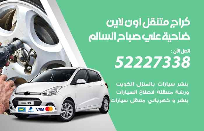 كراج لتصليح السيارات ضاحية علي صباح السالم