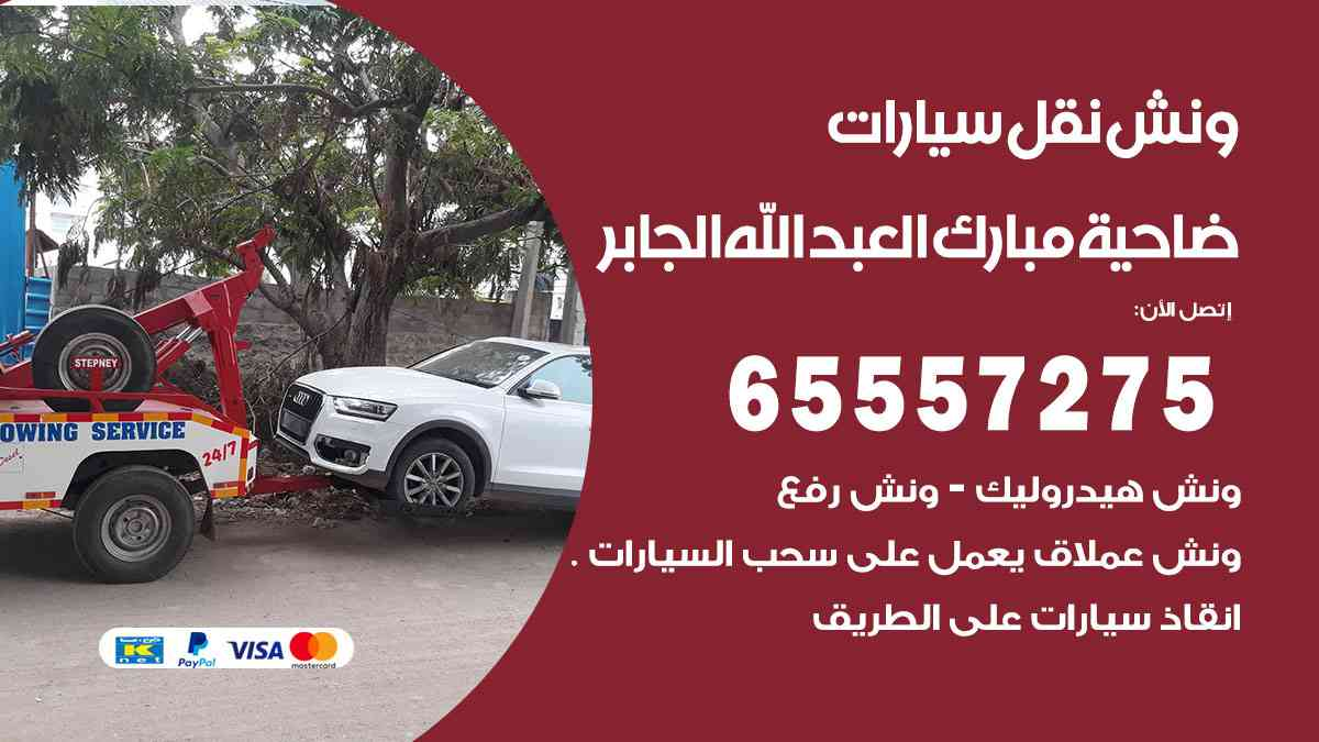 رقم ونش ضاحية مبارك العبدالله الجابر