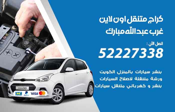 كراج لتصليح السيارات غرب عبدالله مبارك