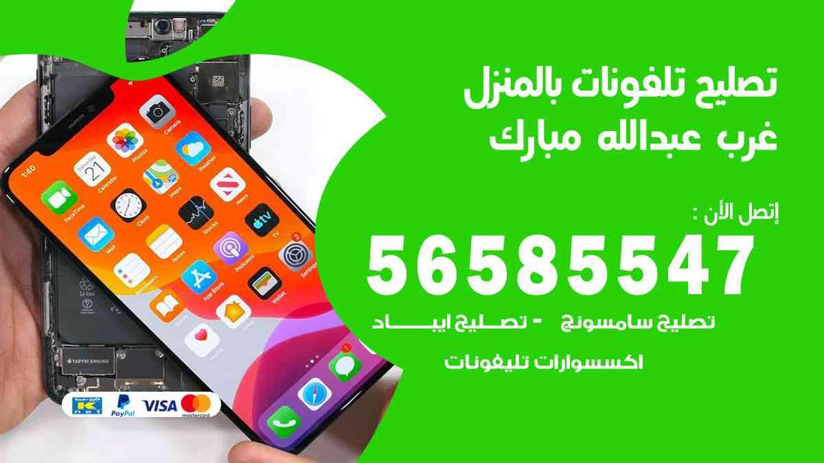تصليح تلفونات بالمنزل غرب عبدالله مبارك