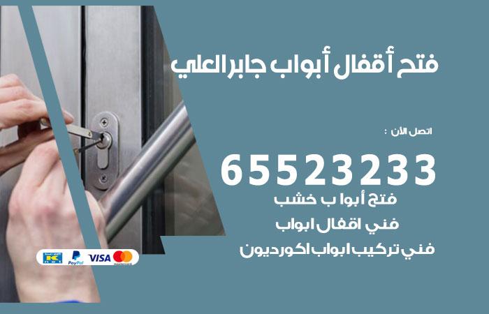 فتح قفل الباب جابر العلي
