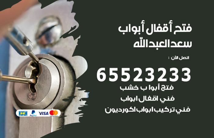 فتح قفل الباب سعد العبدالله