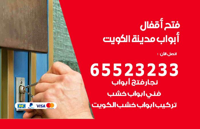فتح قفل الباب الكويت