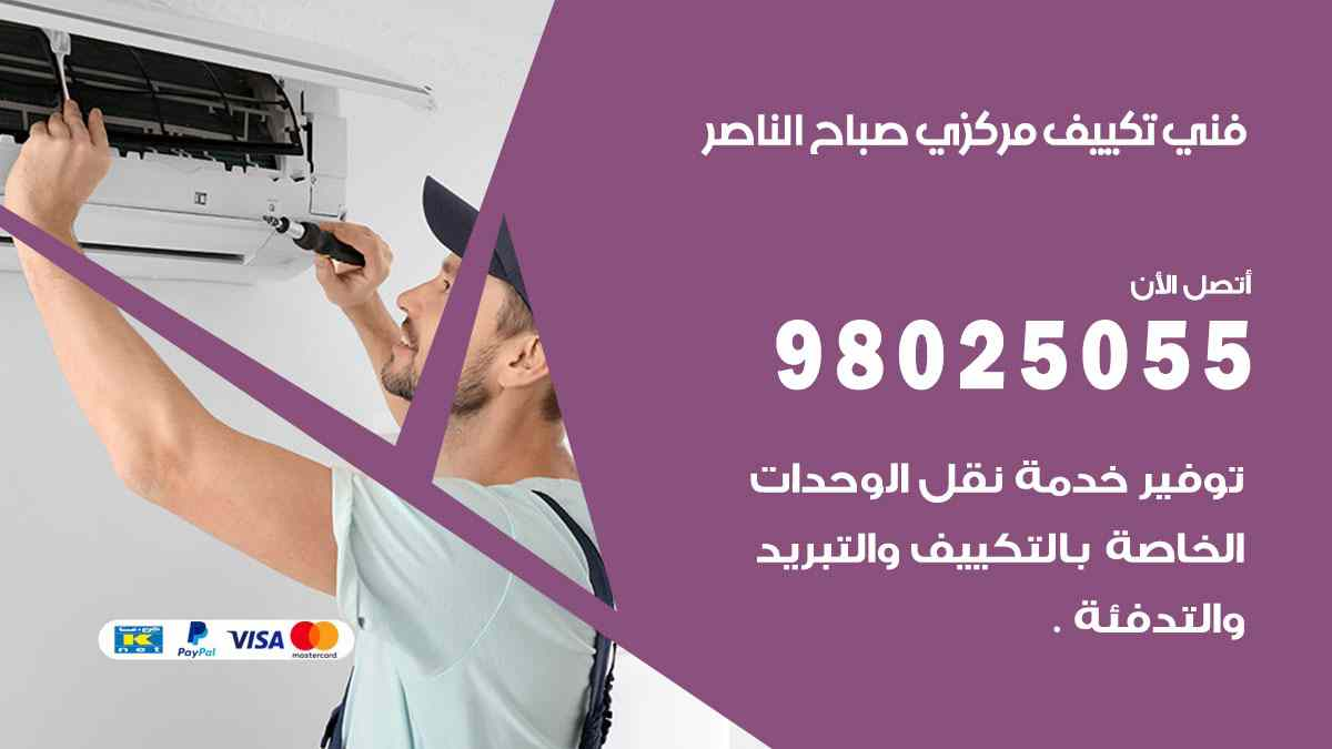 شركة تكييف صباح الناصر