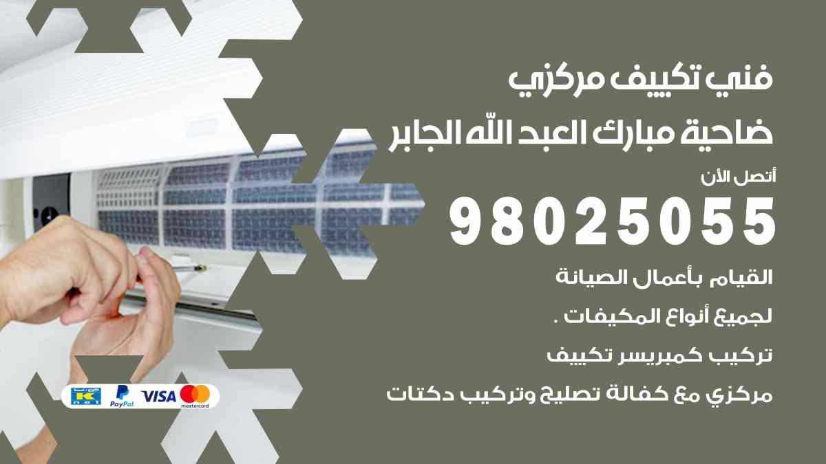شركة تكييف ضاحية مبارك العبدالله الجابر