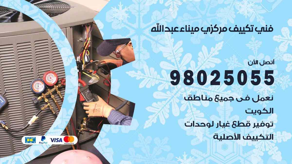 شركة تكييف ميناء عبدالله