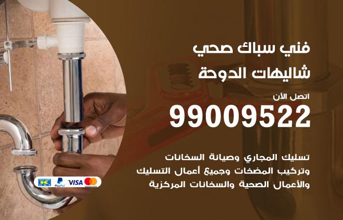 فني أدوات صحية شاليهات الدوحة
