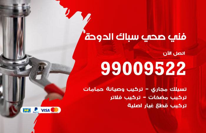فني أدوات صحية الدوحة