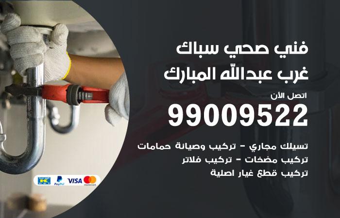 فني أدوات صحية غرب عبدالله مبارك