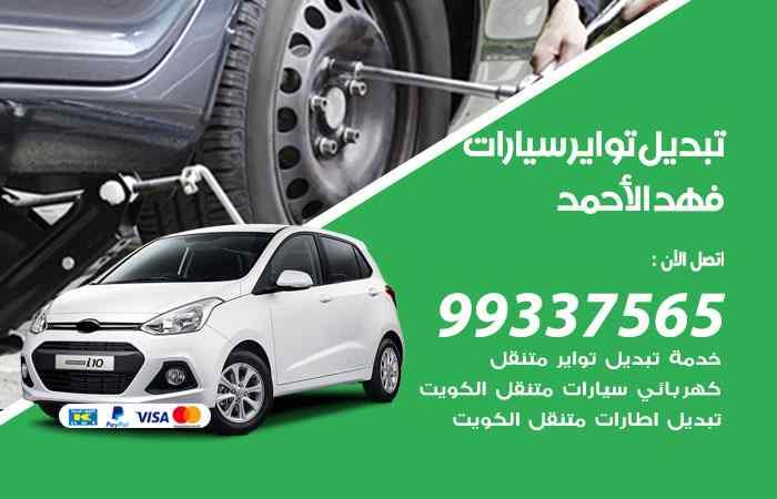 تبديل تواير السيارات فهد الأحمد