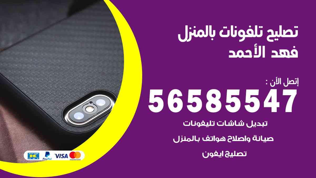 تصليح تلفونات بالمنزل فهد الأحمد