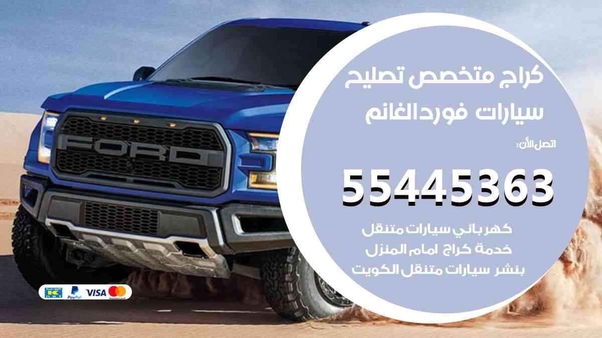 كراج تصليح فورد الغانم الكويت